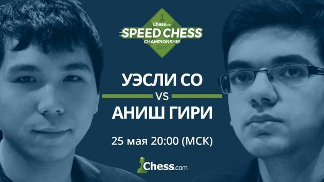 Как смотреть Speed Chess Championship на Chess.com!