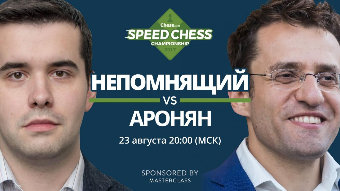 Смотрим матч Непомнящего и Ароняна в турнире Speed Chess Champs