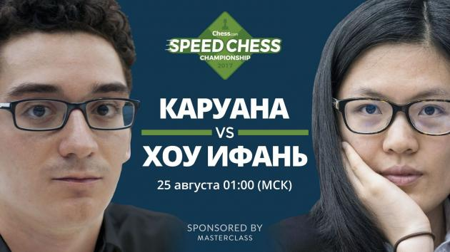 Смотрим матч Каруаны и Хоу Ифань в турнире Speed Chess Champs