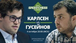 Иконка Смотрим матч Карлсена и Гусейнова в турнире Speed Chess Champs