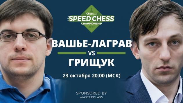 Смотрим матч Грищука и Вашье-Лаграва в турнире Speed Chess Champs