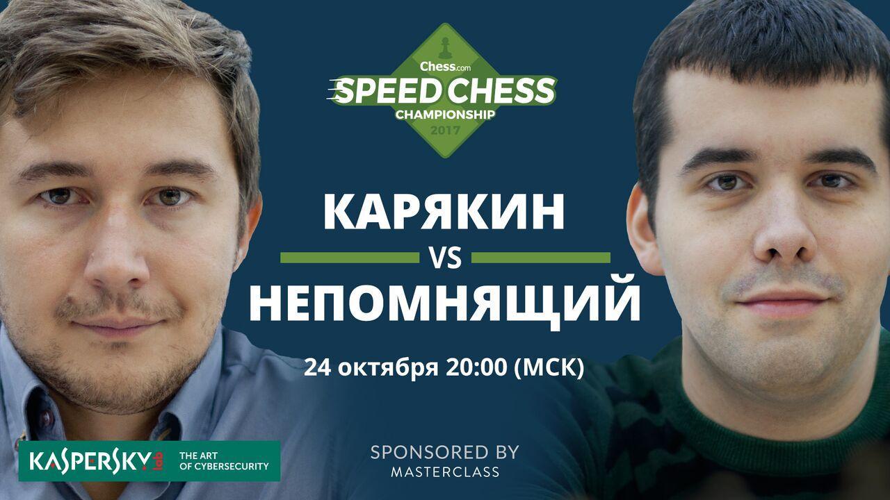 Смотрим матч Карякина и Непомнящего в турнире Speed Chess