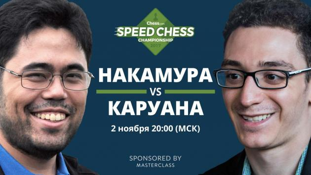 Смотрим матч Накамуры и Каруаны в турнире Speed Chess