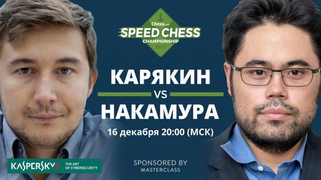 Смотрим матч Карякина и Накамуры в турнире Speed Chess
