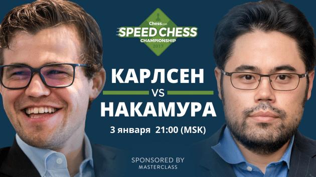 Смотрим матч Карлсена и Накамуры в турнире Speed Chess