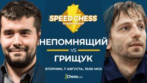 Грищук против Непомнящего в матче Speed Chess Championship
