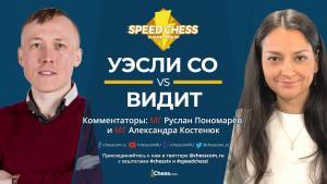 Смотрим матч Со и Видита в турнире Speed Chess