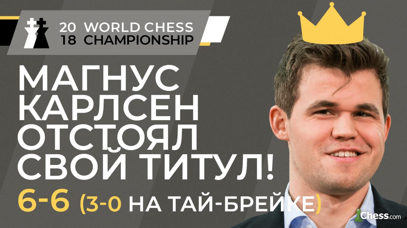 Карлсен побеждает Каруану на тай-брейке матча на первенство мира по шахматам 2018 года