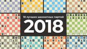 10 лучших шахматных партий 2018 года