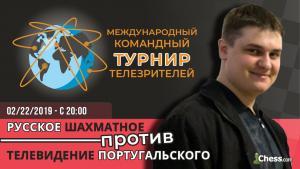 Международный командный турнир телезрителей на Chess.com