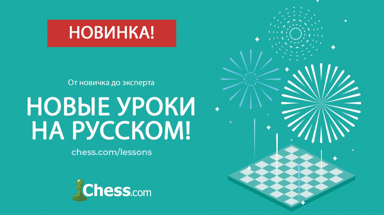 Новые уроки шахмат на Chess.com выходят на русском!