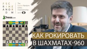Правила шахмат | Как  делать рокировку в шахматах Фишера