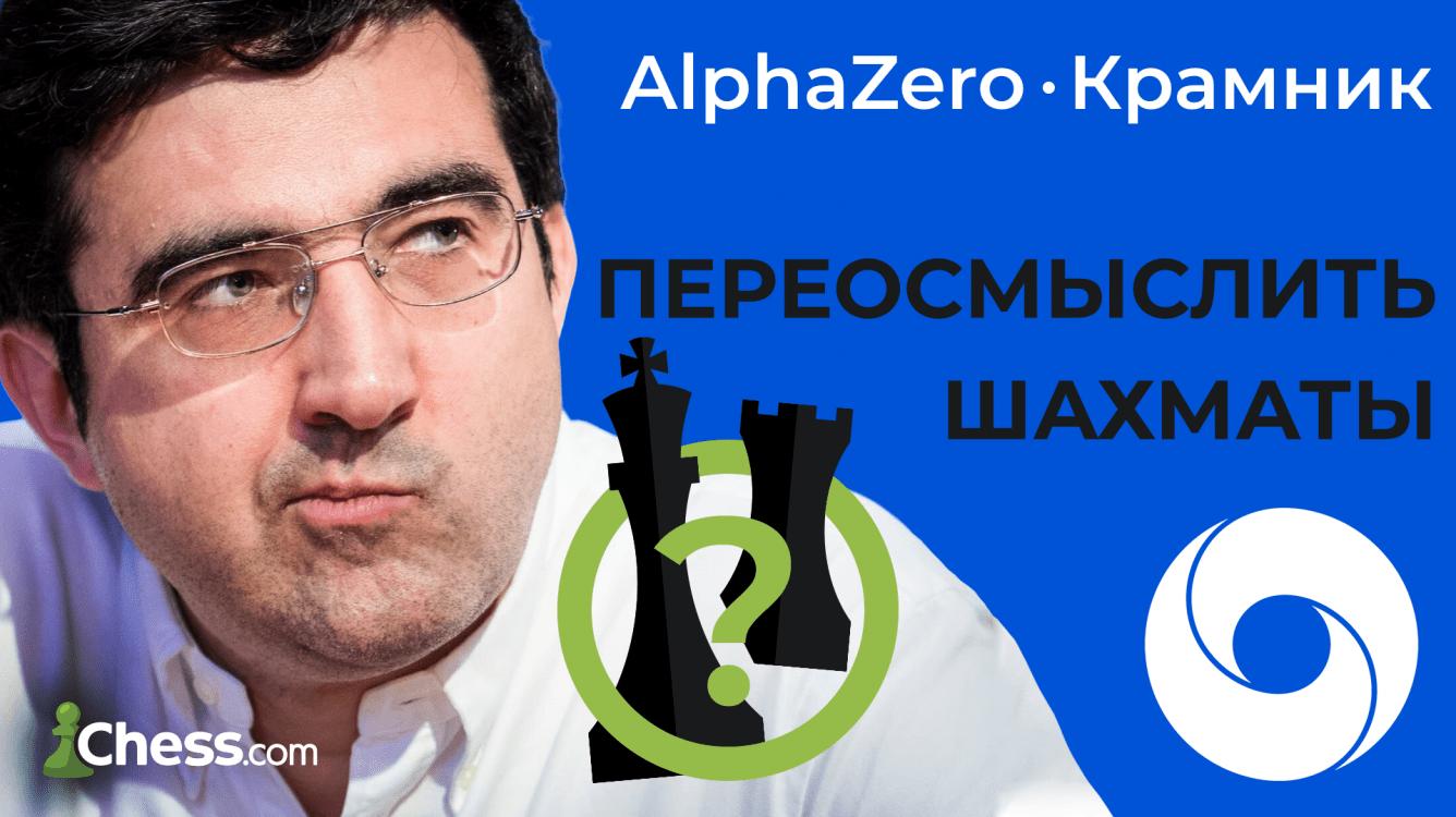 Крамник и AlphaZero: Переосмыслить шахматы
