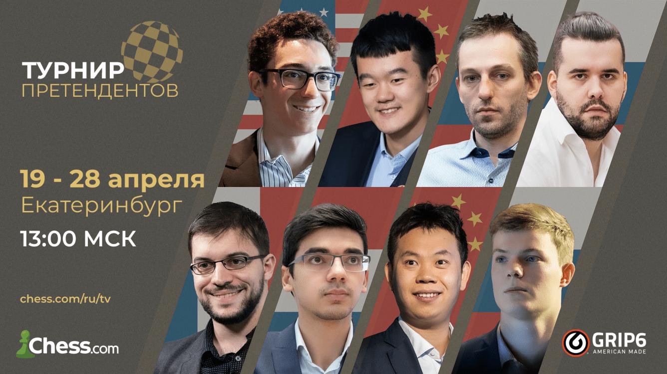 Турнир претендентов на первенство мира по шахматам