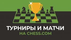 Клубные турниры и матчи по шахматам на Chess.com