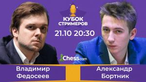 Кубок стримеров Chess.com: все о турнире