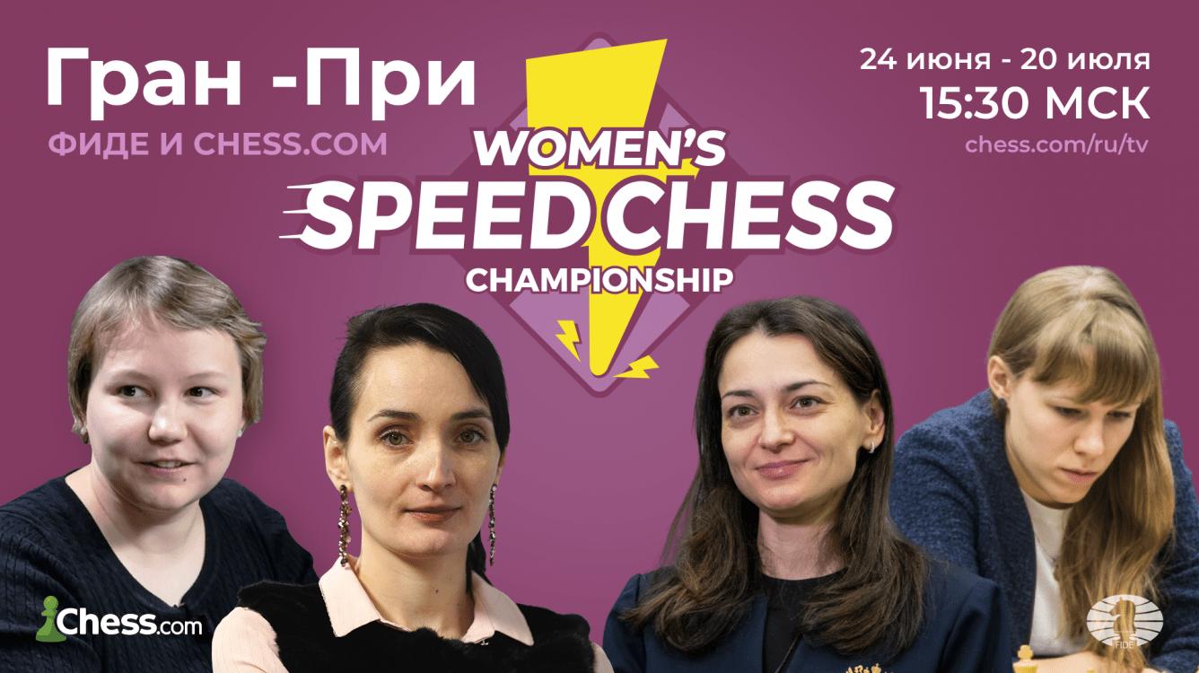 Чемпионат ФИДЕ и Chess.com по скоростным шахматам среди женщин