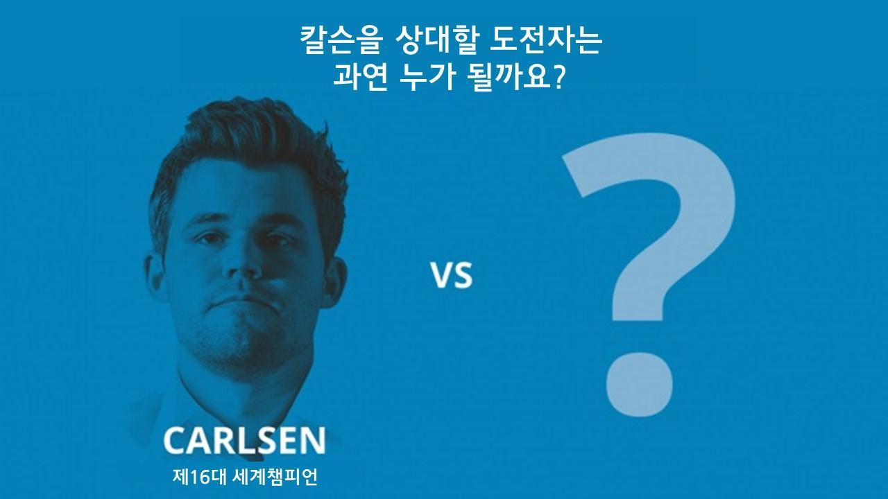 2021년 세계챔피언 전:  칼슨 vs 도전자
