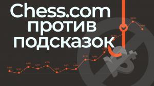 Борьба с подсказками на Chess.com