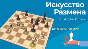 Новый курс видео по стратегии шахмат