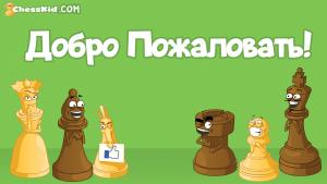 Добро пожаловать на ChessKid!