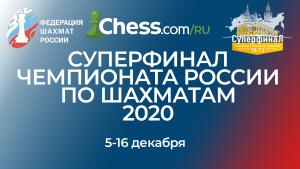 Суперфинал чемпионата России по шахматам 2020