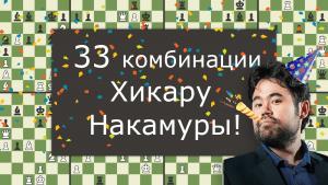 33 комбинации Хикару Накамуры