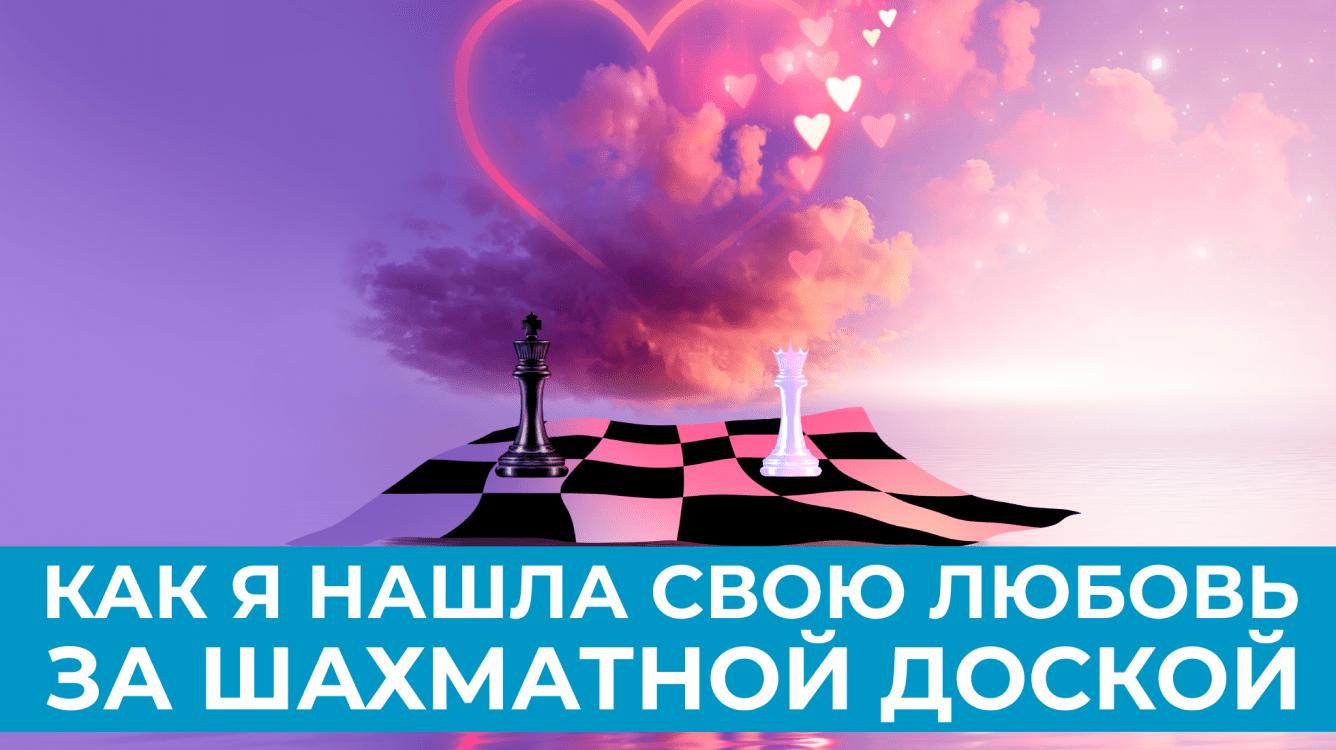 Как я нашла свою любовь за шахматной доской