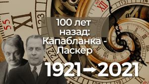 100 лет назад: матч Капабланка-Ласкер, 1921