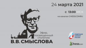 К 100-летию В.В. Смыслова