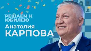 25 комбинаций к юбилею Анатолия Карпова