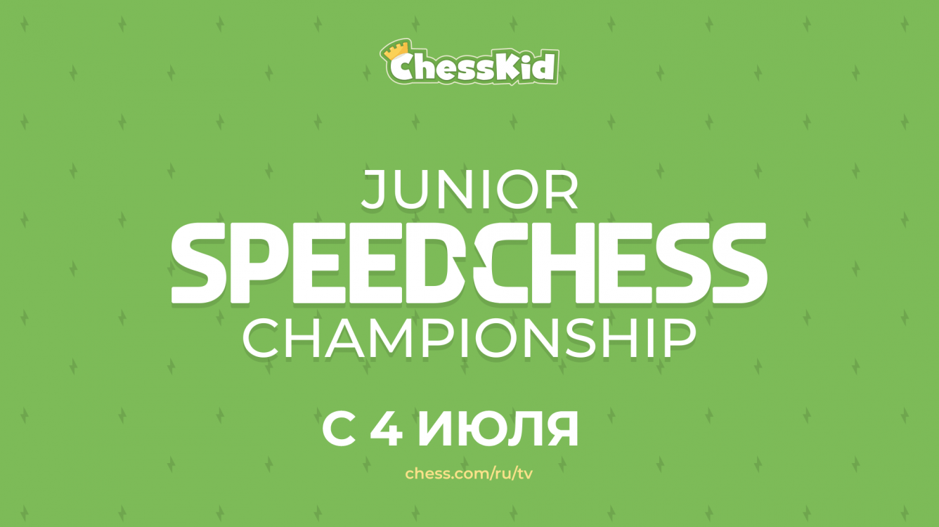 Молодежный чемпионат по скоростным шахматам 2021: полная информация
