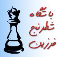 Farzin Chess Club