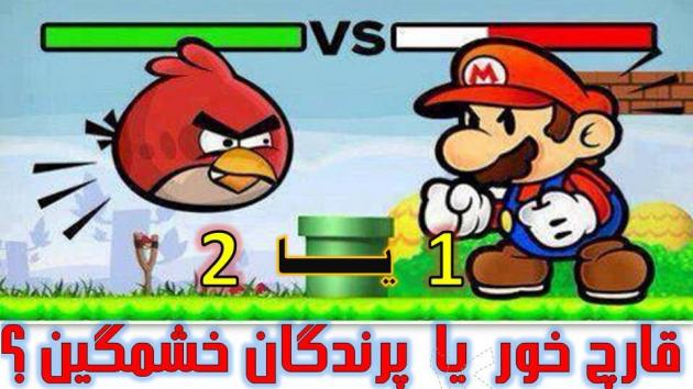 mario OR angry birds ?