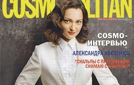 Kosteniuk in Cosmopolitan