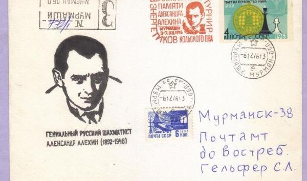 Russia USSR Chess World Champion Alexander Alekhine Tournament 1976 Murmashi Murmansk area