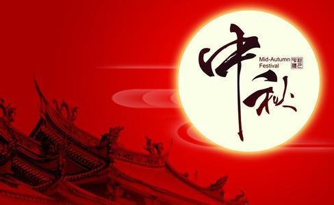中秋佳节快乐!Happy Mid-Autumn Festival!