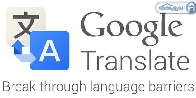 دانلود نرم افزار مترجم گوگل برای اندروید