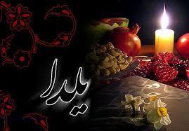 چرا شب یلدا بلند ترین شب است؟