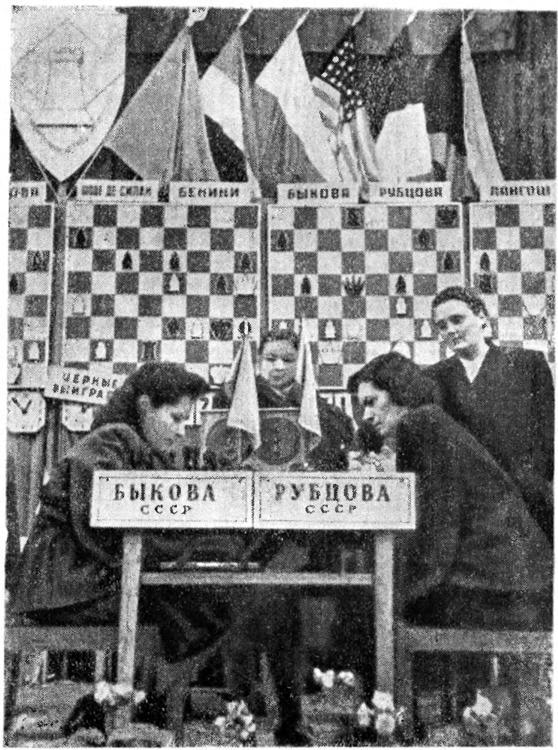 Women's World Championship, Moscow 1950, by Elizabeth Bykova