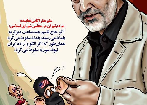 کاریکاتور سردار سلیمانی و داعش