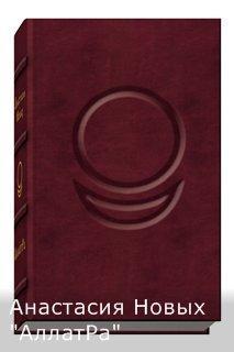 Книга «АллатРа»