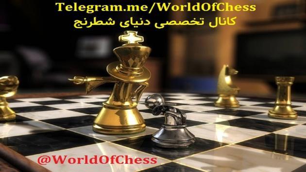 WorldOfChess💎دنیای شطرنج