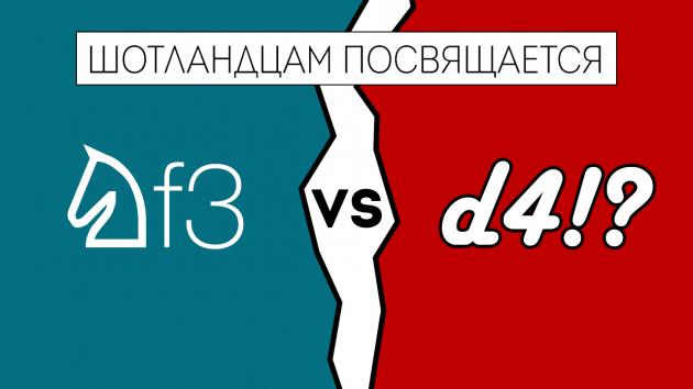 Шотландцам посвящается: Nf3 vs d4