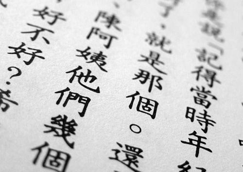 Bahasa Jepang vs Bahasa Mandarin