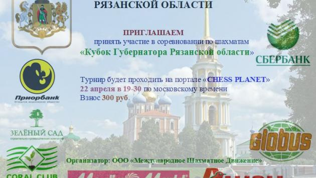 "Invites you to take part in the competition in chess ""Ryazan Region Governor's Cup"""