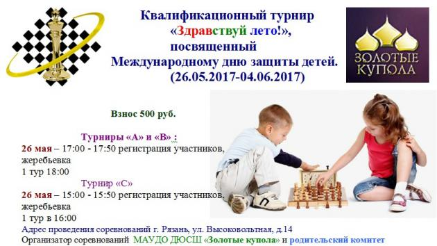 "Сhildren's tournament ""Hello Summer"""