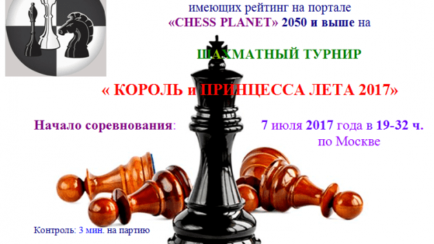 "CHESS TOURNAMENT ""THE KING AND THE PRINCESS OF SUMMER 2017"""