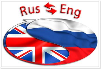 Russian and English languages