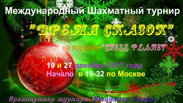 """Международный шахматный турнир """"ВРЕМЯ СКАЗОК"""""""
